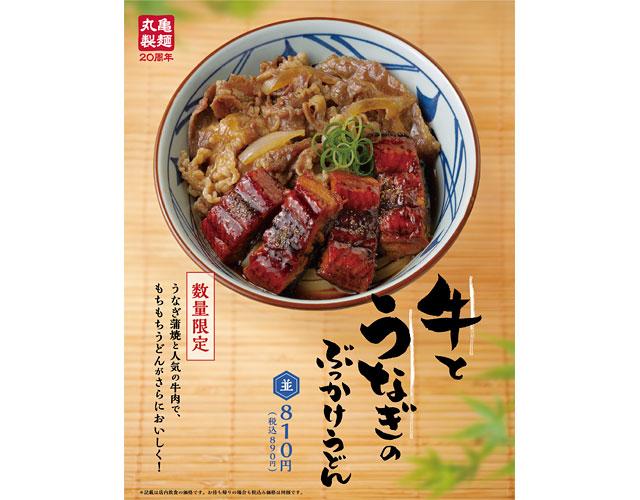 丸亀製麺から「牛とうなぎのぶっかけうどん」発売へ