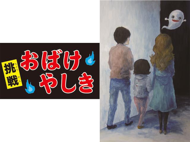 暗い通路を歩いていくと突然お化けが「キャーーーー!」夏の風物詩「挑戦!おばけやしき」福津で開催へ