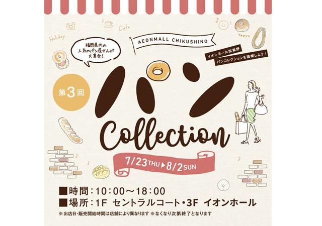 福岡県内の人気のパン屋さんが筑紫野に大集合「第3回 パン Collection」開催へ