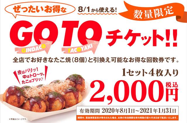 築地銀だこ、お得な夏の回数券「GindacO TakOyaki(略してGO TO)チケット」発売へ