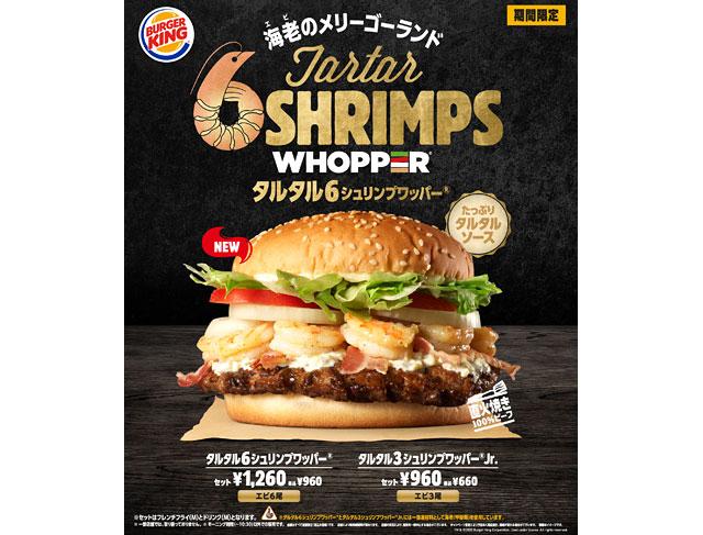 バーガーキングから新商品『タルタル6シュリンプワッパー® 』発売へ