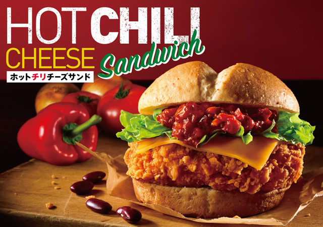 ケンタッキーから辛口の新商品「ホットチリチーズサンド」発売へ