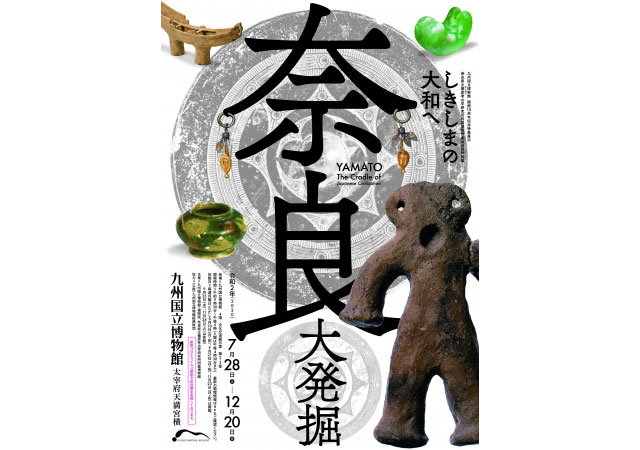 九博 開館15周年記念特集展示「しきしまの大和へ-奈良大発掘-」開催へ
