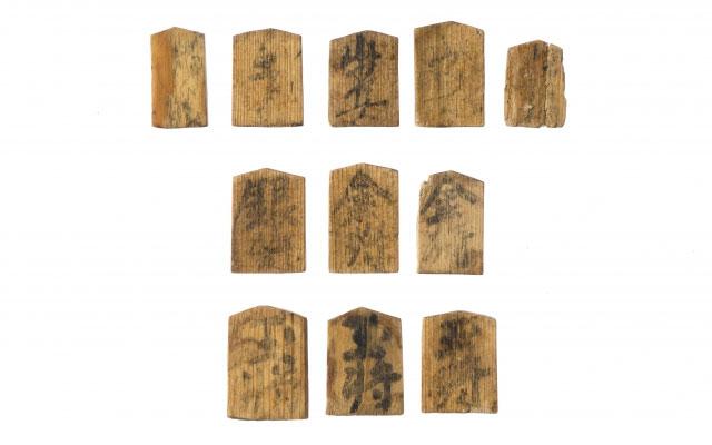 将棋駒 興福寺旧境内 平安11世紀 橿考博蔵