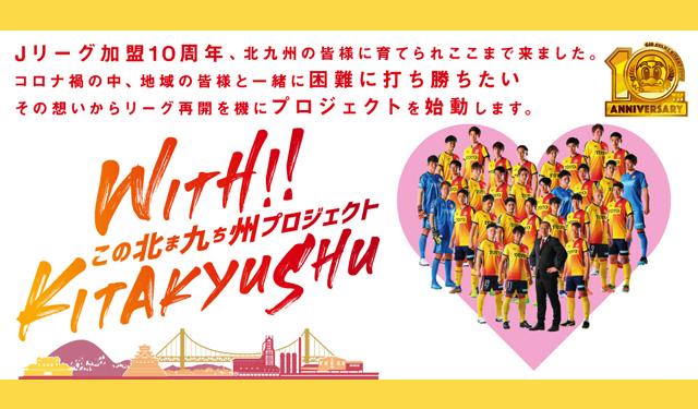 ギラヴァンツ北九州「With!!KITAKYUSHU~この北九州(まち)プロジェクト~第二弾」応援ポロシャツ・Tシャツ販売