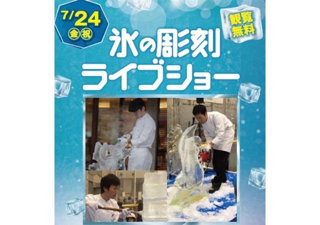 直方で「氷の彫刻ライブショー」開催!