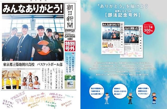 全国のセブンで印刷可能、朝日新聞デジタルが「部活記念号外」作成サービス開始