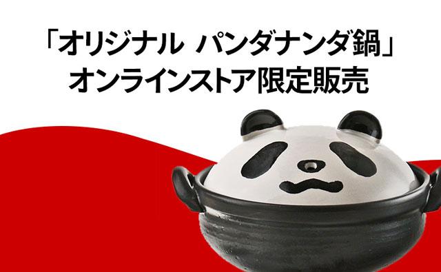 カルディ「オリジナル パンダナンダ鍋」オンライン限定販売へ