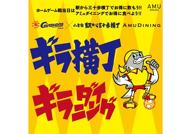 ギラヴァンツ北九州×アミュプラザ小倉「ギラ横丁/ギラダイニング」開催