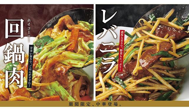 やよい軒からダブルの本格中華『回鍋肉と麻婆豆腐の定食』と『レバニラ炒めとから揚げの定食』発売へ