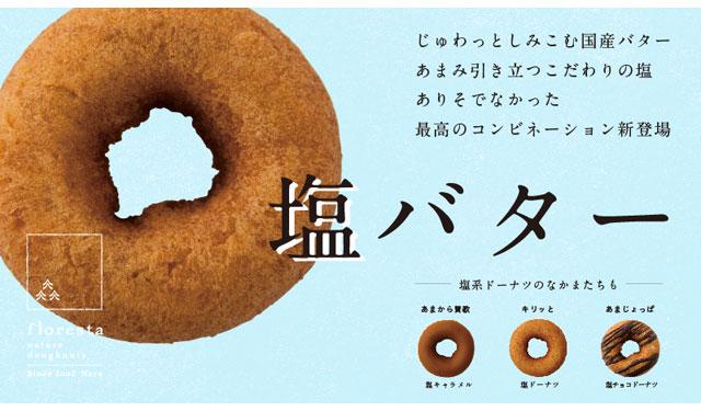 フロレスタ藤崎店から夏のドーナツ「塩バター」登場