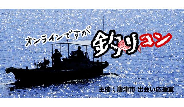 唐津市主催 オンライン「釣りコン」