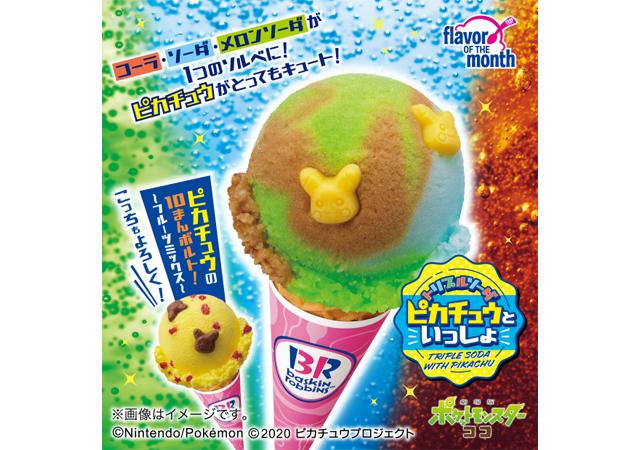 サーティワン「ピカチュウ型のお菓子」がキュートな夏にぴったりのソルベが登場