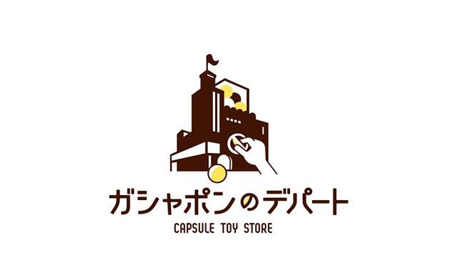 バンダイナムコのカプセルトイ専門店『ガシャポンのデパート』キャナルにオープン