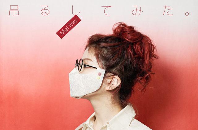 顔ではなくメガネにかけて使用する和紙マスク「Hang Mask」登場