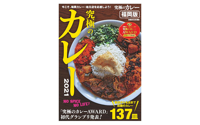 最新スパイスカレーなど、カレー好き必読の一冊。ぴあから「究極のカレー 福岡版2021」発売へ