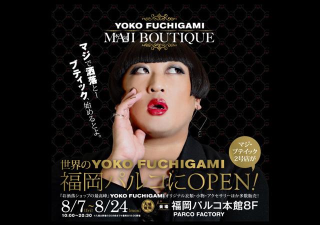 ラグジュアリーショップ『YOKO FUCHIGAMI MAJI BOUTIQUE』世界2号店が福岡パルコに期間限定オープン!