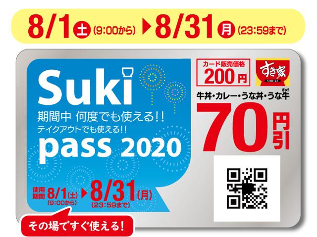 何度でも使える すき家の『Sukipass』牛丼・カレー・うな丼・うな牛が70円引きに
