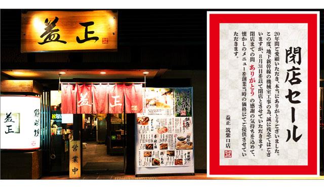 20年間に幕、益正 博多駅筑紫口店が閉店へ 創業価格でセール開催