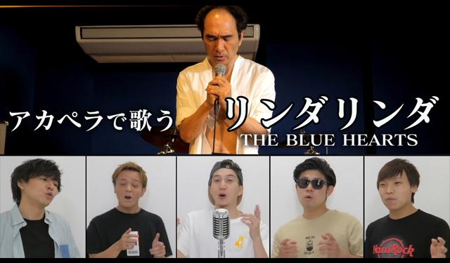 福岡県出身エンターテイメントグループ「よかろうもん」YouTubeで江頭2:50とアカペラコラボ!