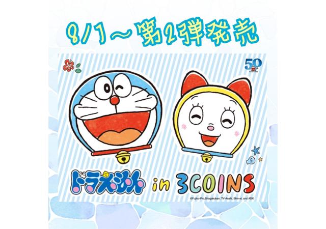 「ドラえもん in 3COINS 」限定アイテム 第2弾発売