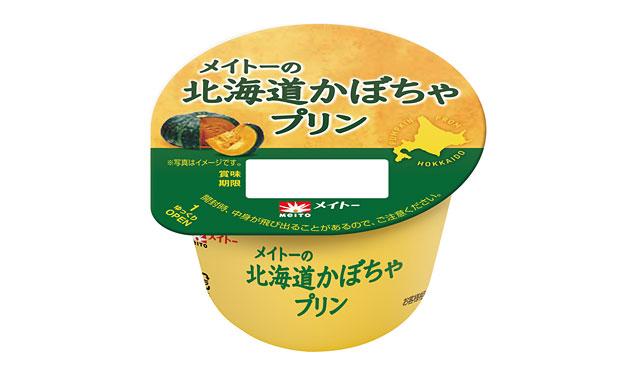 メイトー「北海道かぼちゃプリン」全国のコンビニで発売へ