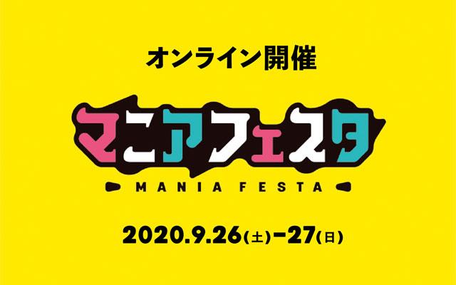 別視点×講談社×キックスターター「マニアフェスタ オンライン」開催決定