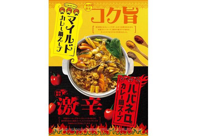 MKレストランから選べる夏のカレー鍋スープ「コク旨マイルド」「激辛ハバネロ」登場