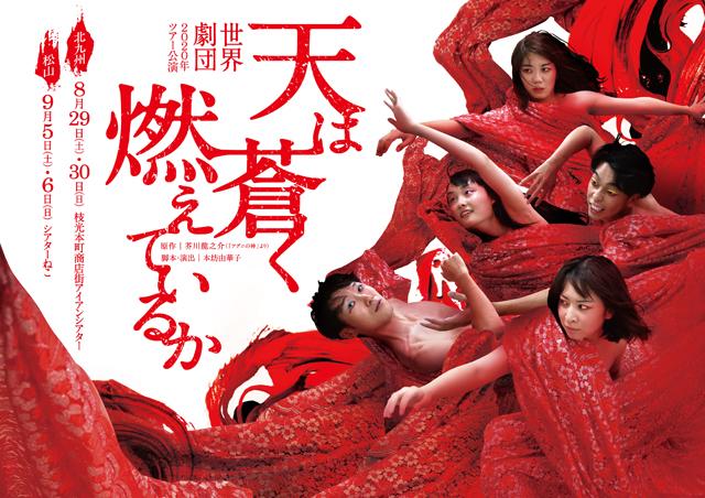 世界劇団 2020ツアー公演「天は蒼く燃えているか」枝光本町商店街アイアンシアターにて上演