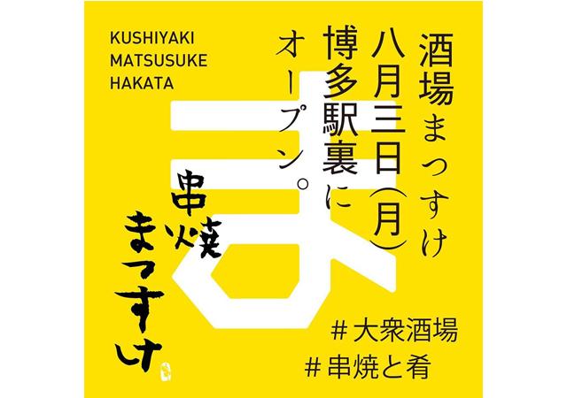 一年間限定「串焼 まつすけ 博多店」オープン!