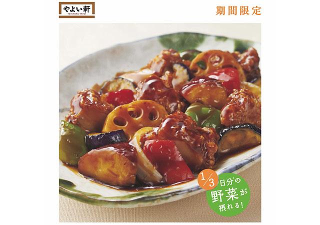 やよい軒から、1/3日分の野菜が摂れる「彩野菜と鶏の黒酢あん定食」発売へ