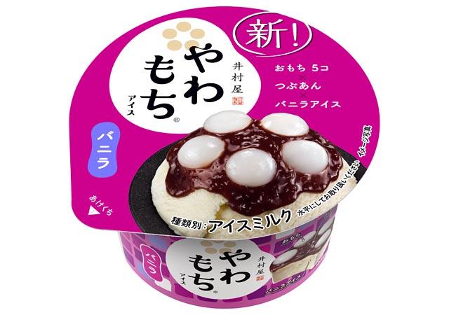 井村屋の「やわもちアイスシリーズ」4種が大幅リニューアルして発売へ