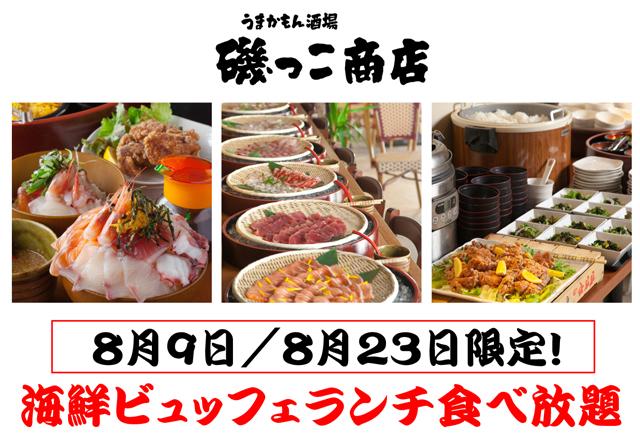 天神磯っこ商店が『海鮮丼ビュッフェランチ』8月も2日間限定開催へ