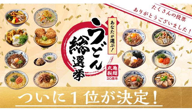 丸亀製麺が20周年。企画第一弾「うどん総選挙」の1位を復活販売へ