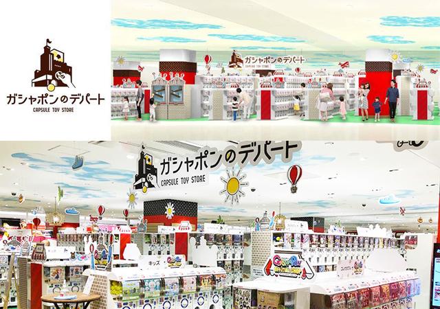 日本最大級のカプセルトイ専門店『ガシャポンのデパート』博多にオープン!