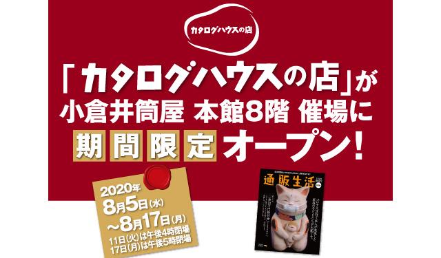 「カタログハウスの店」が小倉井筒屋に期間限定オープン!