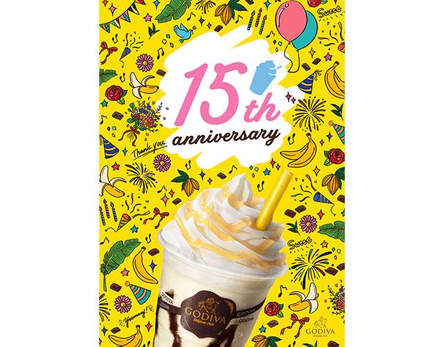 ゴディバ ショコリキサー 15周年記念企画第3弾「ホワイトチョコレート バナナ」登場