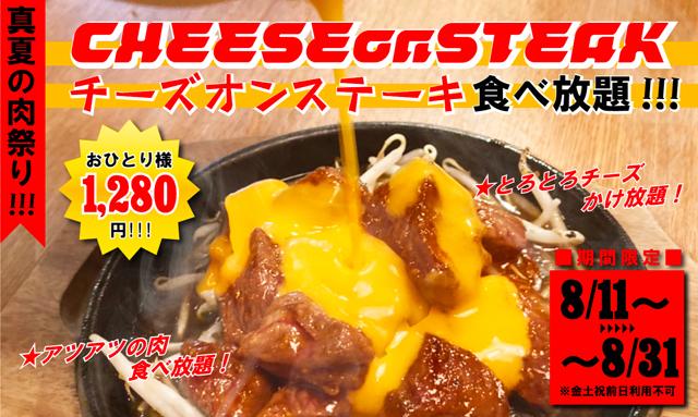 チーズonステーキ食べ放題が1,280円!居酒屋「ひなた 小倉魚町店」で期間限定キャンペーン開催!