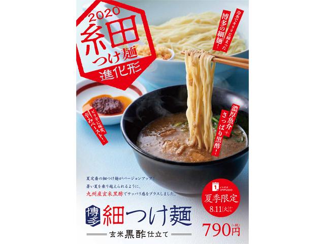 一風堂 夏季限定「博多細つけ麺~玄米黒酢仕立て~」スタート!