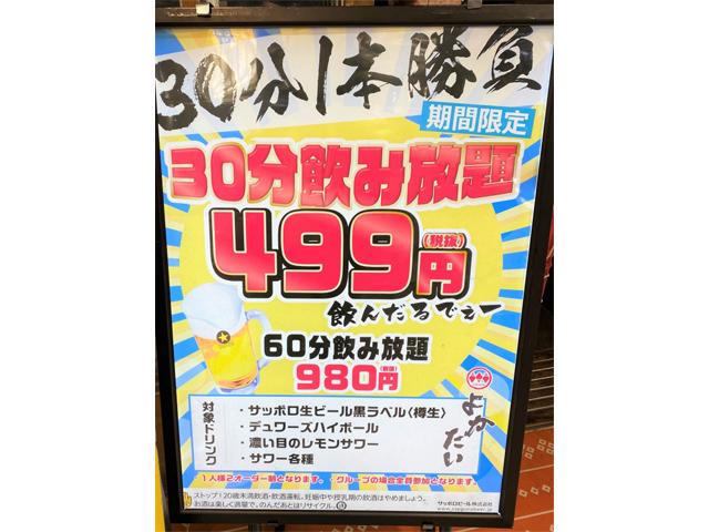 「立ち呑み酒場 よかたい マイング店」30分飲み放題499円開催中!