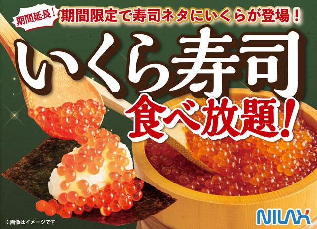 グランブッフェ筑紫野の「いくら寿司食べ放題」開催期間延長