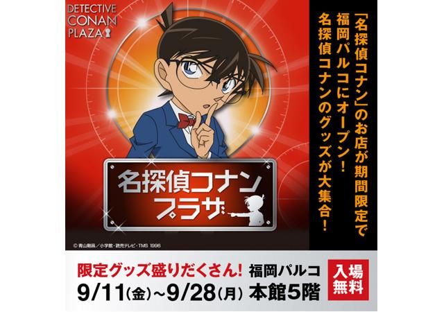 限定グッズ盛りだくさん!福岡パルコで「名探偵コナンプラザ」9月開催へ