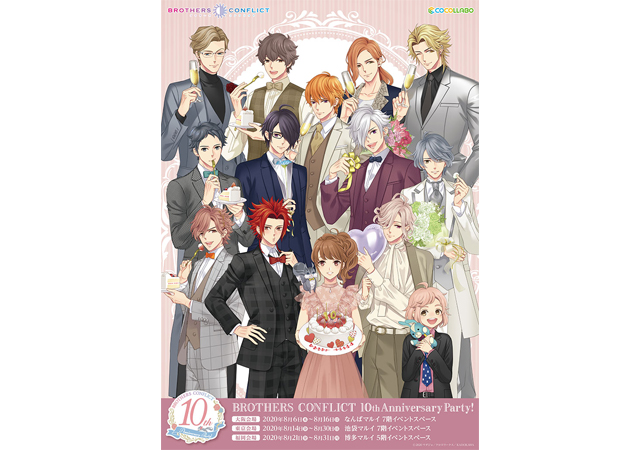 「BROTHERS CONFLICT 10th ANNIVERSARY PARTY!」博多で開催へ