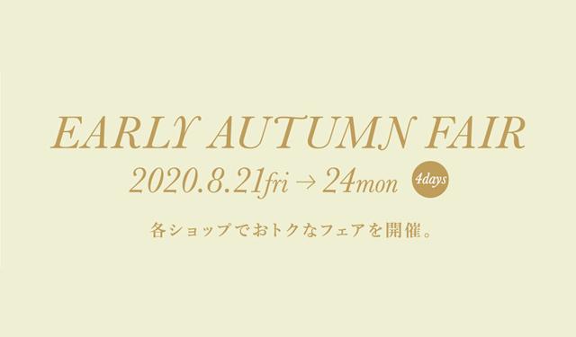 JR博多シティ館内各店にて「EARLY AUTUMN FAIR」4日間限定で開催!