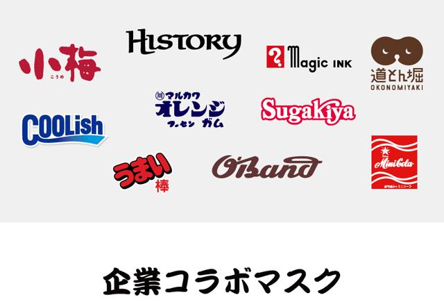 WEB限定販売「企業コラボマスク」の予約販売を開始!