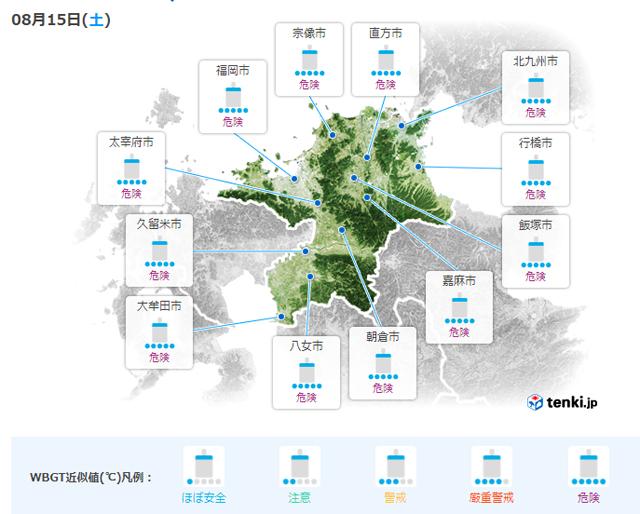 福岡県内全域で、熱中症は「厳重警戒」を通り越して一番上の「危険なレベル」