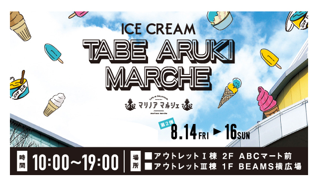 マリノアで「ICE CREAM TABE ARUKIマルシェ」開催中!