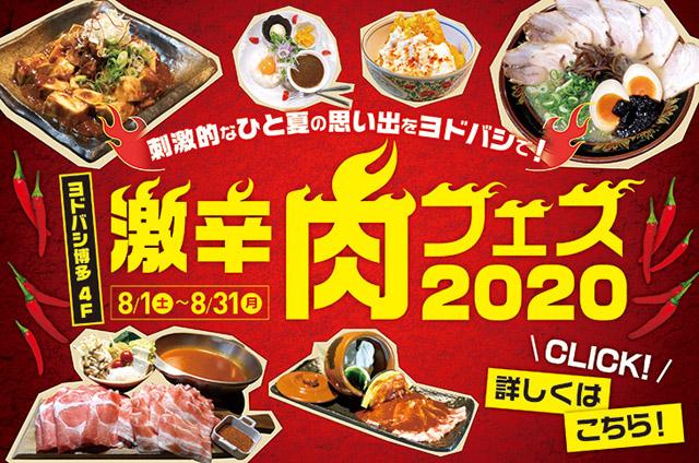 刺激的なひと夏の思い出をヨドバシで!「激辛肉フェス2020」開催中!