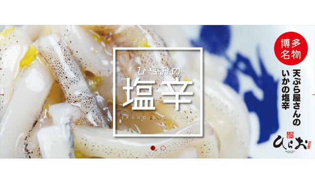 天麩羅処ひらお「公式ネットストア」オープン