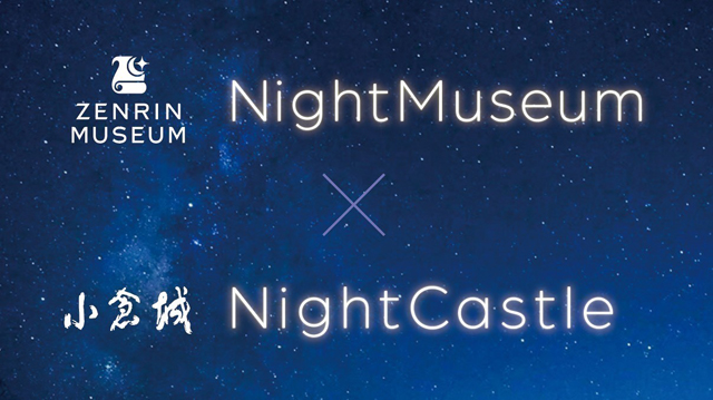 ゼンリンミュージアムと小倉城による夏の特別企画「ナイトミュージアム×ナイトキャッスル」スペシャルツアー開催